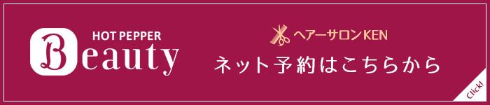 hotpepper_banner